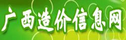 广西造价信息网